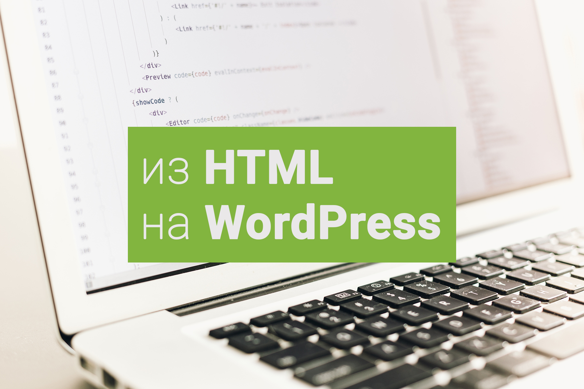 Из HTML на WordPress