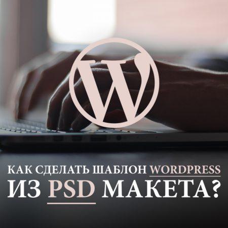 Как сделать шаблон для WordPress из PSD Макета