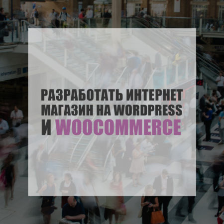 Разработать Интернет Магазин на WordPress и WooCommerce