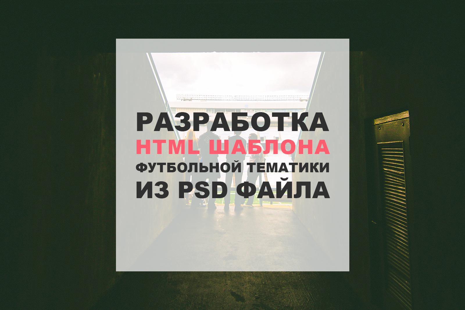 Верстаем дизайн футбольного шаблона в HTML