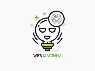 """WEB МАШИНА"" с Нуля до Эксперта! Поток #3"