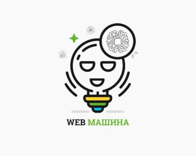 """WEB МАШИНА"" с Нуля до Эксперта! Поток #6"