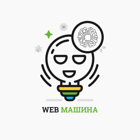 """WEB МАШИНА"" с Нуля до Эксперта! Поток #1"