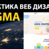 Как сделать дизайн Детского Центра в Figma?